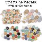 モザイクタイル 10角MIX15角MIXハートタイルMIXリーフタイルMIX各100gマルチMIXたまて箱