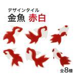 モザイクタイル バラ売り バラ石 デザインタイル 金魚 赤白 1個入 小袋入り 日本製 工作 クラフト アクセサリー