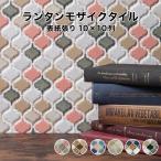 【全品5倍+5%OFF 2/25限定】モザイクタイル ランタン ミックス 全6色 10列×10列 シート状 表紙張り加工 日本製 キッチン 洗面所 テーブル カウンター