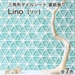 モザイクタイルシート 三角形タイルシート Lino リノ 特殊面状 裏紙張り 日本製 キッチン 洗面所 テーブル カウンター 工作 壁 壁紙 レトロ カフェ パステル DIY