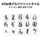 47ミリ角ティッティアルファベットタイル 数字・記号 約47×47×厚さ4.5mm