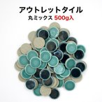 丸モザイクタイル アウトレット 500g入 バラ石 wk-r-107