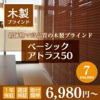 木製ブラインド アトラス50BASIC(幅161cm-180cm×高さ101cm-120cm)オーダーメイド
