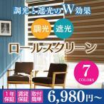 調光+遮光ロールスクリーン(幅91-135cm、高さ91-180cm) オーダーメイド
