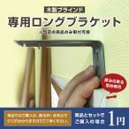 ブラインド専門店で買える「熊本県小国杉ブラインド ロングブラケット」の画像です。価格は1円になります。