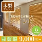木製ブラインド ウッドブラインド パイン材(幅161-180cm×高さ48-80cm)オーダーメイド