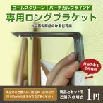 ブラインド専門店で買える「遮熱ロールスクリーン ロングブラケット」の画像です。価格は1円になります。