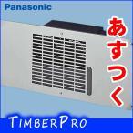 (即日発送可)(年始割)FY-08FFA1 パナソニック 換気扇 床下換気扇  リモコン(TB50)別売