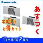 ショッピング換気扇 (即日発送可) FY-08FFA1-3 3台セット パナソニック 換気扇 床下換気扇FY-08FFA1 リモコン(TB50)別売
