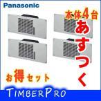 (即日発送可)(年始割)FY-08FFA1-4 4台セット パナソニック 換気扇 床下換気扇FY-08FFA1 リモコン(TB50)別売