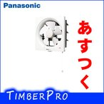 (即日発送可)FY-20P5 パナソニック 一般換気扇