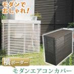 ショッピングモダン 【ポイント10倍】モダンエアコンカバーボーダー MAC-935BS