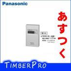 (即日発送可)TB50 TB50 パナソニック 24時間式タイムスイッチ(ボックス型) 床下換気扇用(FY-08FFA1用)