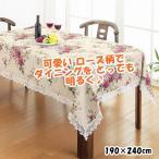 フラワーガーデン テーブルクロス 150×240cm(ビニールマット付)