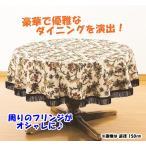 ゴブラン織花柄 テーブルクロス ( アイビー ) 直径150cm 円形