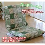 パッチワーク風 キルト クッション 座椅子カバー <幅 57 × 全長163cm>