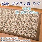 【セール】ゴブラン織ラグ (アイビー) 長方形