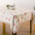 【セール!】パステルローズ テーブルクロス 150×150cm (ビニールマット付き)