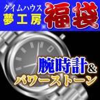 福袋2014/絶対おすすめ!腕時計&パワーストーン!