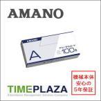 AMANO アマノ 標準タイムカード Aカード Acard 延長保証のアマノタイム専門館
