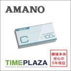AMANO アマノ 標準タイムカード Cカード Ccard 延長保証のアマノタイム専門館