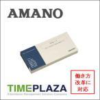 AMANO アマノ タイムカード TAカード (XC-2000・MRS-300/500/700・ATX-30/300用) 延長保証のアマノタイム専門館