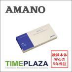 AMANO アマノ タイムカード ASTカード(4欄) (ATX-20/30/300用) 延長保証のアマノタイム専門館