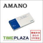 AMANO アマノ タイムカード ATX10カードA (ATX-10用) 延長保証のアマノタイム専門館