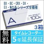 AMANO アマノ 標準タイムカード Aカード Acard 3箱 延長保証のアマノタイム専門館