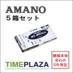 AMANO アマノ タイムカード MX・MRXカード 5箱 (MX-100/300・MRX20/30用) 延長保証のアマノタイム専門館
