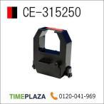 AMANO アマノ 激安 電子タイムレコーダー用インクリボン CE-315250(EX3000Nc・5100・5200・6100・6200・60i/BX6100・6200/MJR-105・307i/RS-4000)