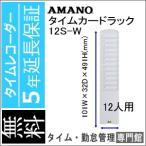 激安 カードラック アマノ AMANO 12枚用