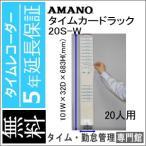 激安 カードラック アマノ AMANO 20枚用