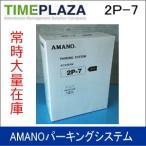 AMANO アマノ タイムレジ用ロール紙 レジペーパー 2P-7