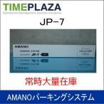 AMANO アマノ タイムレジ用ロール紙 レジペーパー JP-7