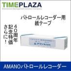 AMANO アマノ パトロールレコーダー用紙テープ PR500・600紙テ―プ