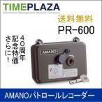AMANO アマノ パトロールレコーダー PR-600