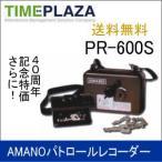 AMANO アマノ パトロールレコーダー PR-600S
