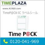 TimeP@CK専用 AMANO/アマノ