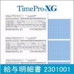 AMANO アマノ TimePro / タイムプロ用給与明細書 2301001 (100枚入)