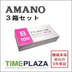 激安 アマノタイムカードB対応 汎用品 TP-Bカード(20日・5日締用)3箱 (BX・CRX・DX・EXシリーズ等) アマノタイムレコーダー専門館
