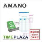 激安 AMANO アマノ株式会社 タイムレコーダー/5年延長保証