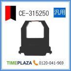 CE-315250 汎用2色インクリボンカセット
