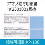 タイムプラザTimePro / タイムプロ用給与明細書 100枚入 KP-100(AMANO アマノ2301001同等品 弊社オリジナル品)