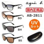 国内正規品 agnes b. (アニエスベー) サングラス AB-2811 BC BD BH BS レディース アジアンフィット UVカット
