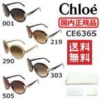 国内正規品 Chloe (クロエ) サングラス CE636S 001 219 290 303 505 レディース
