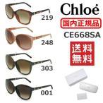 国内正規品 Chloe (クロエ) サングラス CE668SA 219 248 303 レディース アジアンフィット