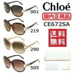 Chloe クロエ サングラス CE672SA 001 219 290 505