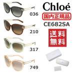 国内正規品 Chloe (クロエ) サングラス CE682SA 036 210 317 749 レディース アジアンフィット