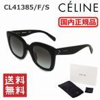 【国内正規品】 CELINE セリーヌ サングラス CL41385/F/S 807 アジアンフィット UVカット レディース ブランド
